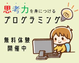 鎌ヶ谷プログラミング教室
